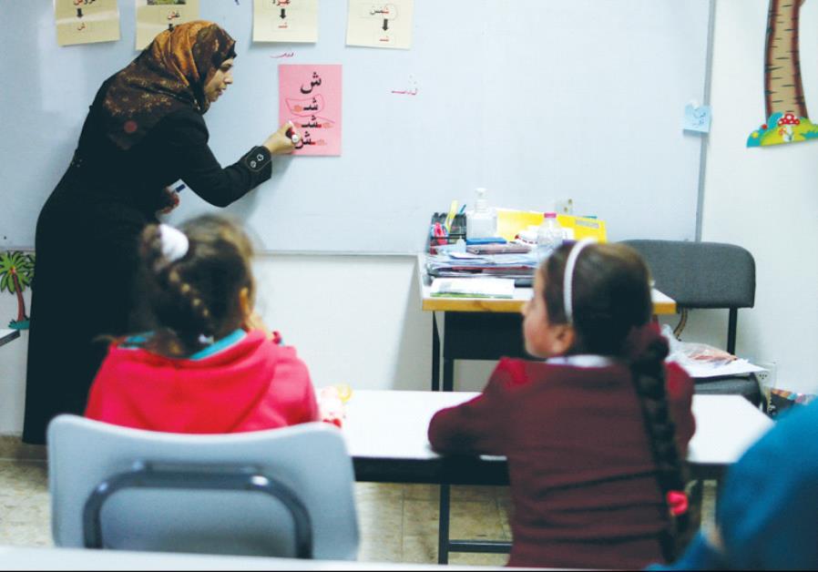Israeli classroom