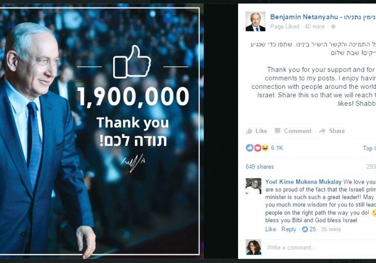 Netanyahu facebook