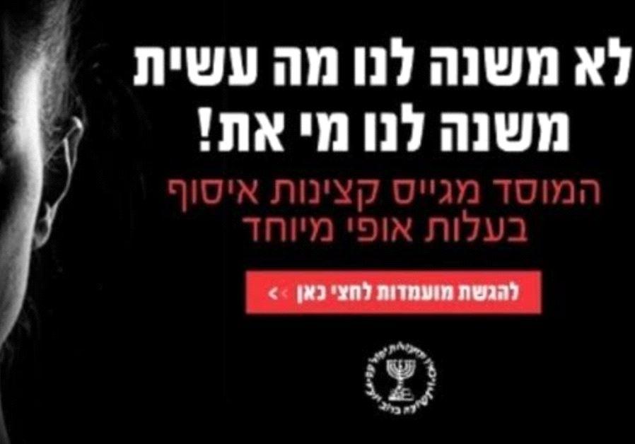 mossad ad women