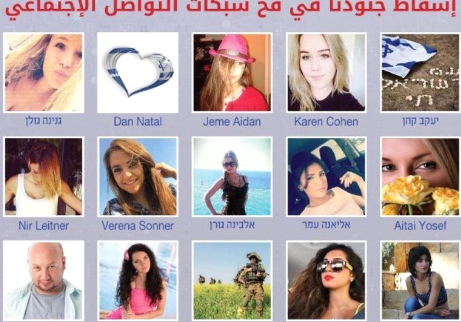 Hamas honeypots in cellphone scheme