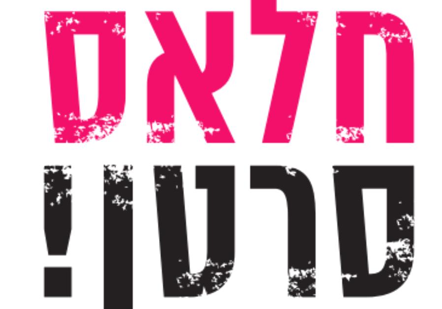 Halasartan logo