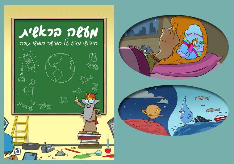 New children's book: Creation