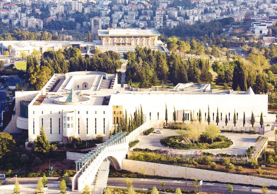 The Supreme Court, Jerusalem (Wikimedia Commons)