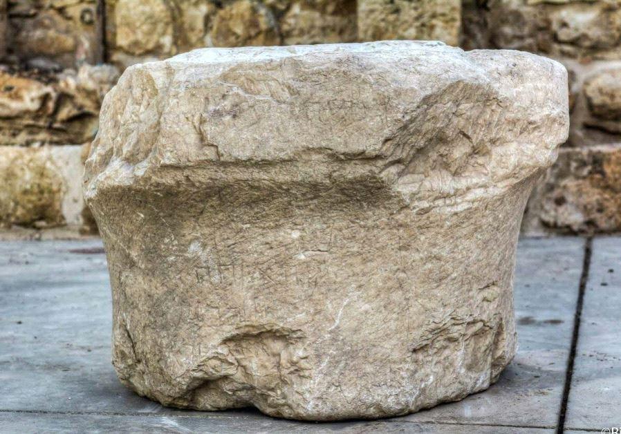 ancient hebrew inscription