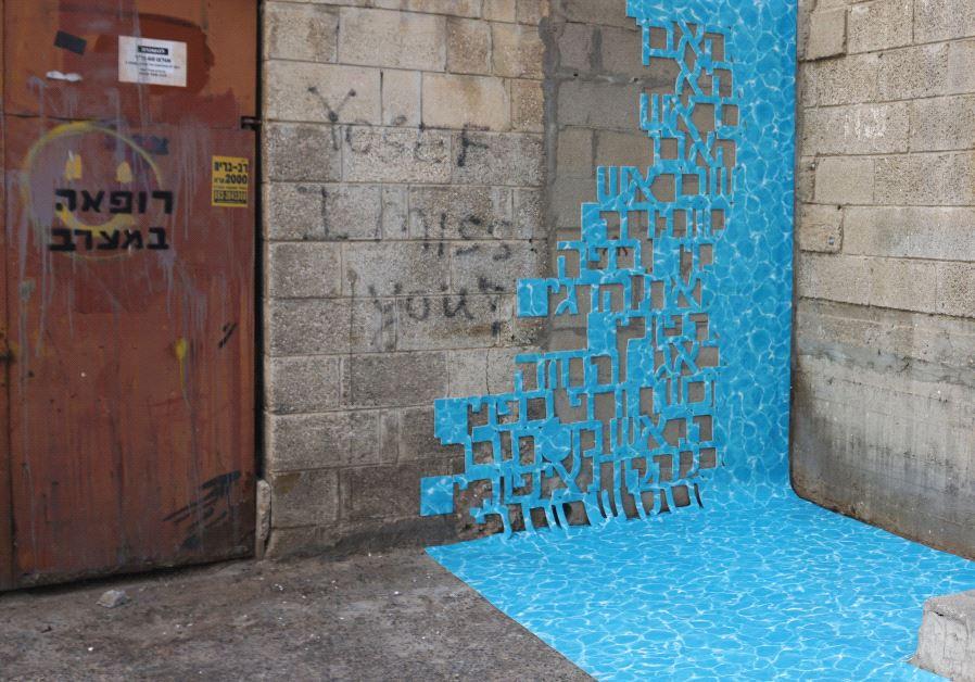 Israeli street art