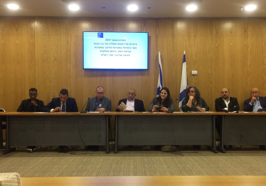 Knesset committee panel on racism