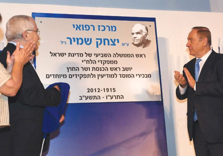 PRIME MINISTER Benjamin Netanyahu and Health Minister Ya'acov Litzman unveil the plaque for Tzrifin'