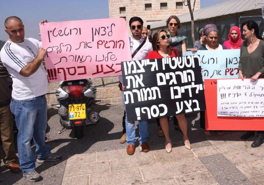 protest at Hadassah-University Medical Center
