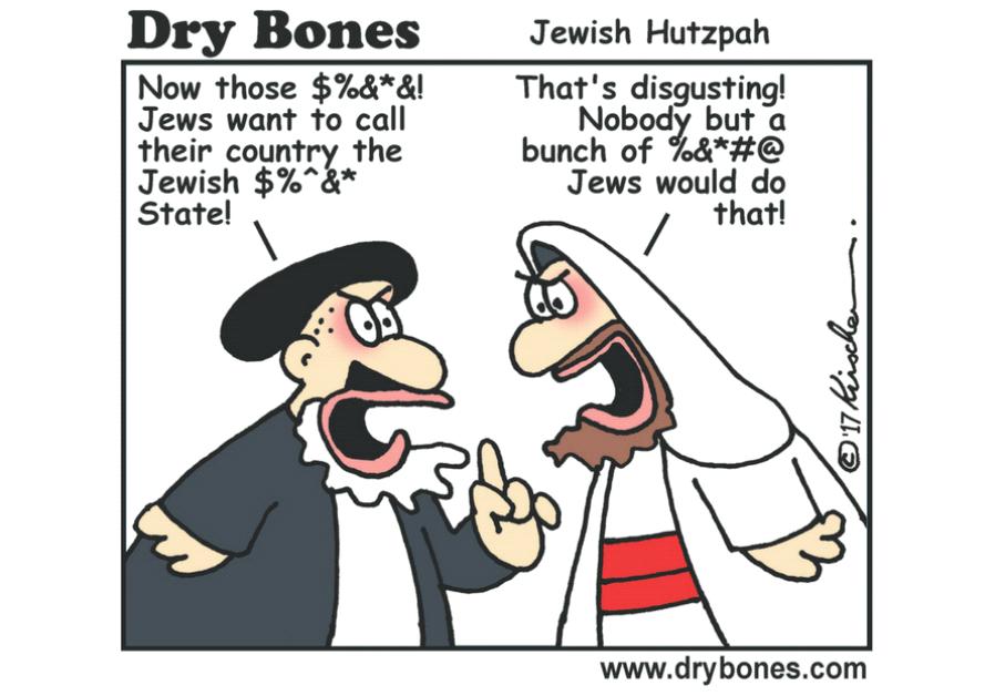Dry Bones Cartoon, May 8 2017