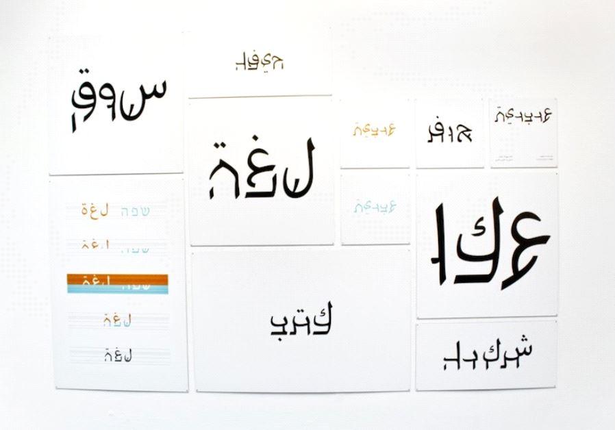 Examples of Aravit words hanging on display. (Liron Lavi Turkenich)