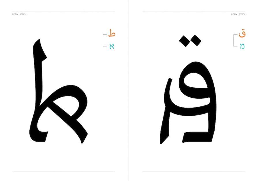 Diagrams showing how Aravrit combines Hebrew and Arabic letters. (Liron Lavi Turkenich)