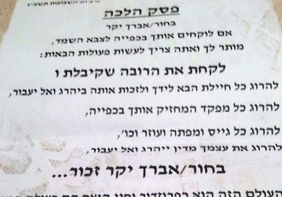 'Kill next woman soldier you see' says flier against haredi IDF service