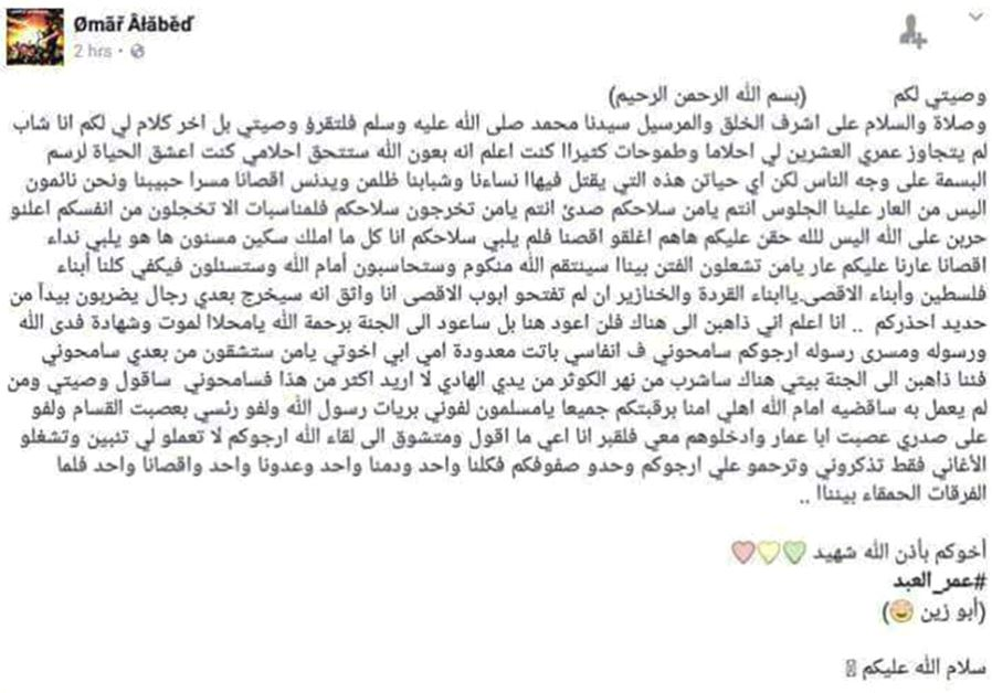 A Facebook post written by Omar Al Abed a short time before killing three Israeli citizens in the We