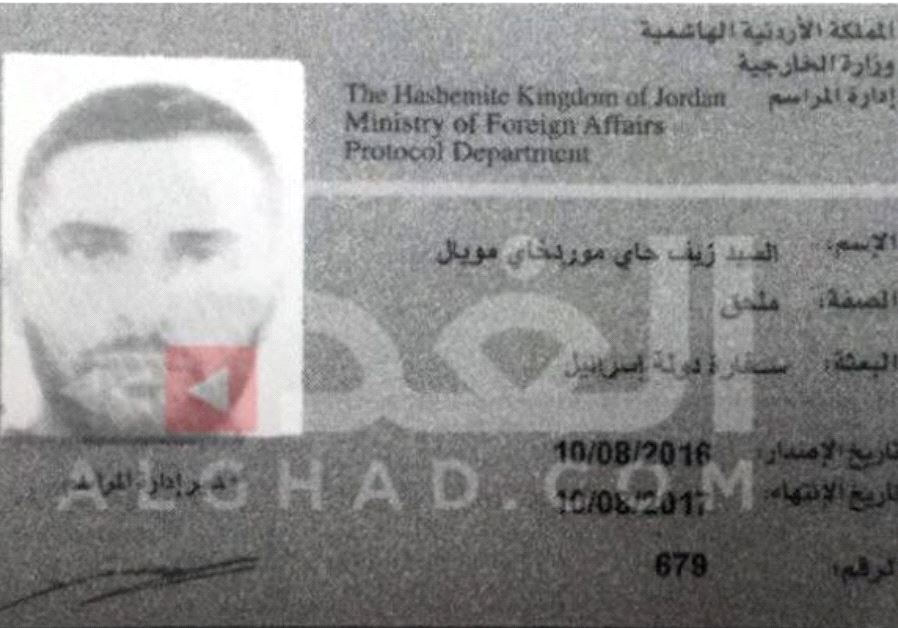 A photo identity card belonging to Ziv Moyal, published by Jordanian newspaper Al-Rad, July 30, 2017