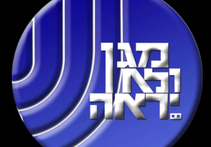 Shin Bet (shabak) logo