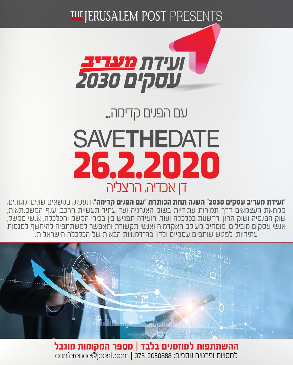ועידת מעריב עסקים 2030